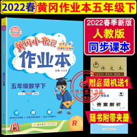 2020春黄冈小状元作业本五年级数学下册人教版R