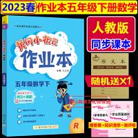 黄冈小状元五年级上作业本数学上册人教版R2021版