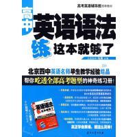 【正版二手书旧书 8成新】高中英语语法 练这本就够了 马瑛   石油工业出版社 9787502175658