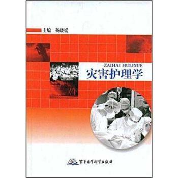 灾害护理学 杨晓媛 军事医学科学出版社 9787802452848