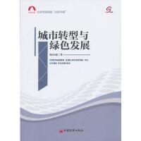 城市转型与绿色发展 陆小成 9787513627511 中国经济出版社