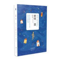 彼得潘【新课标文库--青少年经典大阅读】