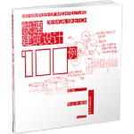 【正版直发】快速建筑设计100例 黎志涛著 9787534563423 江苏科学技术出版社