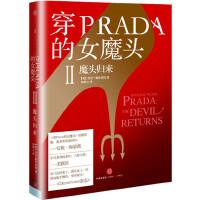 穿PRADA的女魔�^II:魔�^�w�� [美]���・魏�z伯格,��A心 中信出版社 9787508649856
