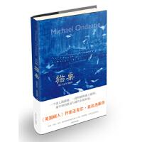 【新书店正版】猫桌[加] 迈克尔・翁达杰,张芸9787020097753人民文学出版社