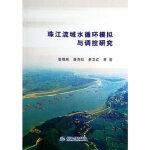 珠江流域水循环模拟与调控研究 雷晓辉 9787517016496 水利水电出版社