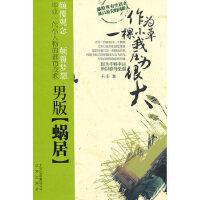 【二手书9成新】作为一棵小草我压力很大卡卡9787200073997北京出版社