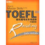 新东方 新托福考试专项进阶―中级阅读