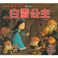 阳光宝贝经典童话故事――白雪公主