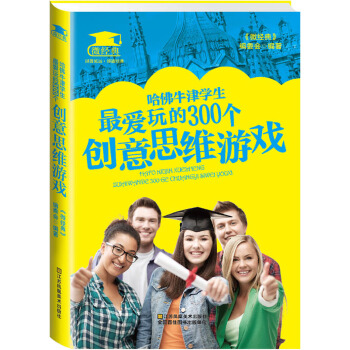 哈佛牛津学生最爱玩的300个创意思维游戏(pdf+txt+epub+azw3+mobi电子书在线阅读下载)