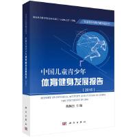 中国儿童青少年体育健身发展报告(2016)