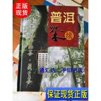 【二手旧书9成新】普洱茶:续 /邓时海、耿建兴 著 云南科学技术出版社