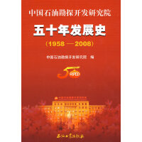 中国石油勘探开发研究院:五十年发展史(1958-2008),中国石油勘探开发研究院,石油工业出版社,978750216