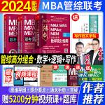 mba联考教材2020精点系列 mpa mpacc mba联考数学精点+写作精点+逻辑精点全套3本 2020专业学位硕