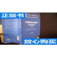 [二手旧书9成新】移动互联网蓝皮书:中国移动互联网发展报告(20