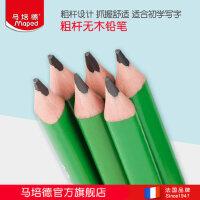 马培德粗杆无木铅笔 学龄前儿童铅笔幼稚园宝宝写字铅笔绘画铅笔