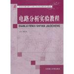 【正版直发】电路分析实验教程 程荣龙 9787561177334 大连理工大学出版社