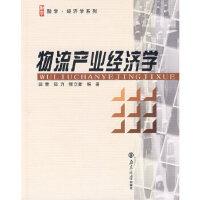 物流产业经济学田青,郑力,缪立新著9787305049286南京大学出版社