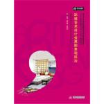 环境艺术设计效果图表现技法 吴传景,张学凯 9787568016568 华中科技大学出版社