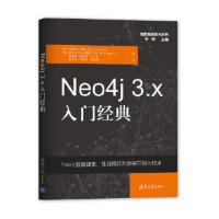 【新书店正版】Neo4j 3 x入门经典[法]杰罗姆・巴同9787302519188清华大学出版社