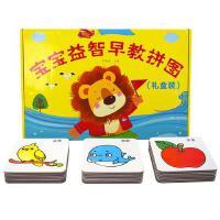 宝宝益智早教拼图游戏礼盒装 0-3岁婴幼儿动手动脑益智游戏书籍 智力开发专注力思维训练书儿童识字卡片 婴儿早教启蒙认知