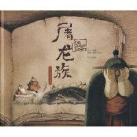 【新书店正版】屠龙族熊亮,熊亮,段虹 绘明天出版社9787533254667