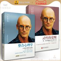 肯威尔伯整合之道全2册 整合心理学+灵性的觉醒 正版书 科学与人文 正版现货书籍