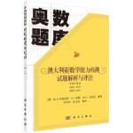 【正版直发】澳大利亚数学能力检测试题解析与评注 中学中级卷2006-2013 (澳)W.J.阿特金斯P.J.泰勒M.G