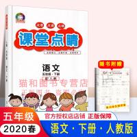 2020新版 课堂点睛 5五年级下册 语文 人教版RJ 附试卷+答案