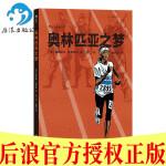 全新正版正版 奥林匹亚之梦 莱因哈特克莱斯特 著后浪出品】一位索马里姑娘的奥林匹克梦想动漫幽默图像小说已售价为准,介意