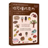 你不懂巧克力:有料、有趣、还有范儿的巧克力知识百科 香川理馨子 黄少安 快读慢活 出品 江苏凤凰文艺出版社 97875