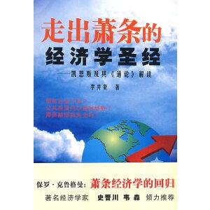 """走出萧条的经济学圣经――凯恩斯及其""""通论""""解读"""