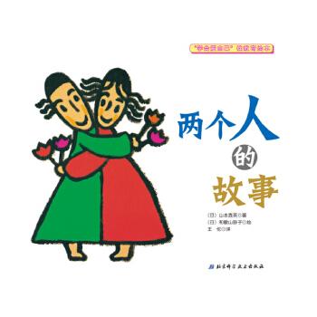 两个人的故事(日本著名儿童性教育专家山本直英经典作品。畅销二十余年。借助神话故事讲述相爱的故事,向孩子传达梦想、希望与浪漫)