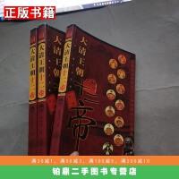 【二手9成新】大清王朝十二帝-三百年王朝兴衰实录(上中下)