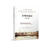 【全新直发】非理性繁荣(第三版)(诺贝尔经济学奖获得者丛书) 罗伯・J.特希勒著 9787300237435 中国人民