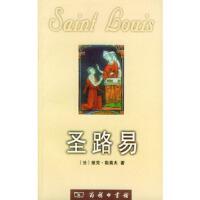 【二手书9成新】圣路易[法]雅克・勒高夫,许明龙9787100034647商务印书馆