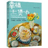 幸福,一手'煲'办-1个电饭煲和66道料理的美味情缘 蜜思 中国轻工业出版社 9787501991310