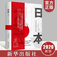 日本1941 导向深渊的决策 新华出版社