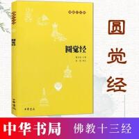 【中华书局】圆觉经/佛教十三经