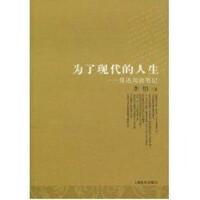为了现代的人生:鲁迅阅读笔记