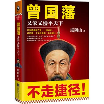 曾国藩又笨又慢平天下(pdf+txt+epub+azw3+mobi电子书在线阅读下载)