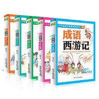 漫画成语西游记:(全5册) 中国经典成语故事 有故事的成语接龙 7-12岁