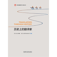 历史上的翻译家