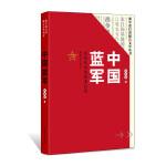 中国蓝军 :实战化训练改革纪实