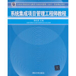 系统集成项目管理工程师教程(全国计算机技术与软件专业技术资格(水平)考试指定用书