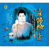 龙源佛经 追随佛陀的足迹 1CD