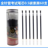 笔芯0.5mm全针管黑红色60支桶装0.35小清新碳素黑头水笔替芯100支0.38中性笔