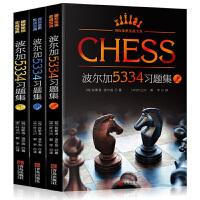 正版3册 波尔加5334习题集 人人都可以看懂的国际象棋实战宝典书籍 国际象棋入门教程 将杀杀王攻击残局获胜技巧国际象