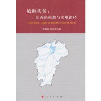 旅游扶贫:江西的构想与实现途径 9787010139418 黄细嘉,陈志军 人民出版社