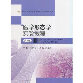 【正版现货】医学形态学实验教程(第2版) 胡晓松、林友胜、刘馨莲 9787564353339 西南交通大学出版社